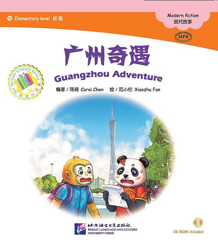 Chinese Library Series (Elementary Level): Modern Fiction Guangzhou Adventure
