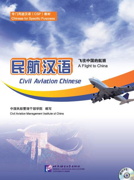Civil Aviation Chinese - A Flight to China
