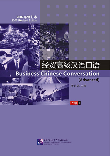 Business Chinese Conversation vol.1 [Advanced] - Textbook with 1CD(2007)