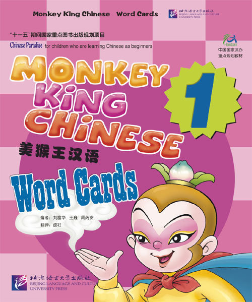 Monkey King Chinese (School-age edition) - Word Cards 1
