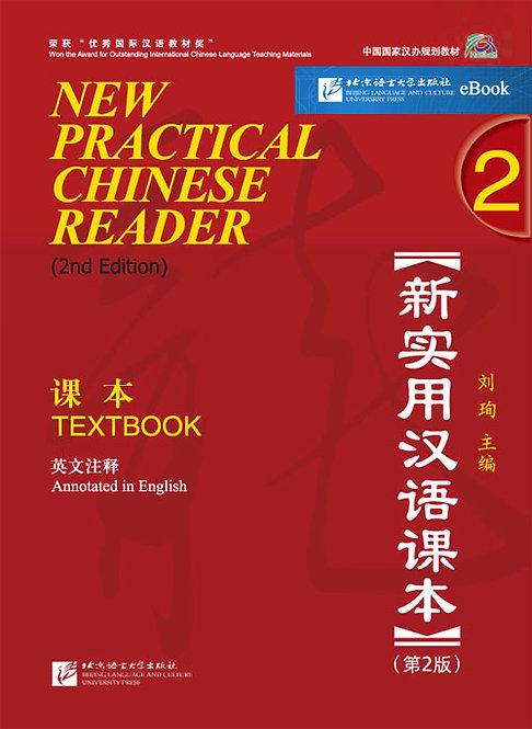 eBook: New Practical Chinese Reader (2nd Edition) Textbook2