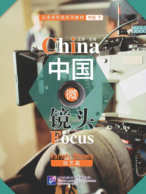 China Focus: Chinese Audiovisual-Speaking Course Intermediate Level (Ⅱ) Variety