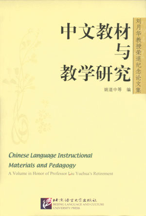 Chinese Language Instructional Materials and Pedagogy