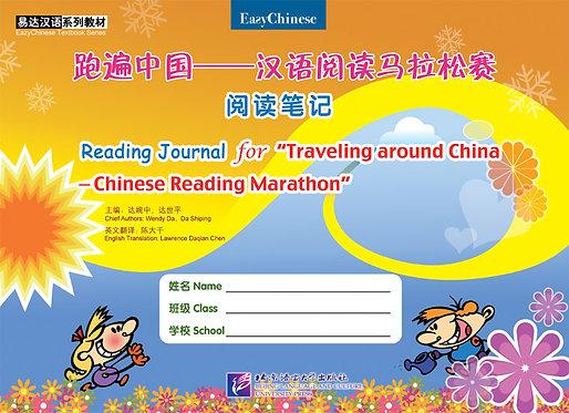 Reading Journal for Traveling around China - Chinese Reading Marathon