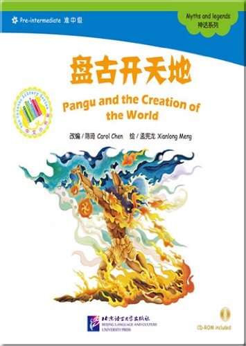 Pangu and the Creation of the World (Incl. 1cd) (Chinese Edition)