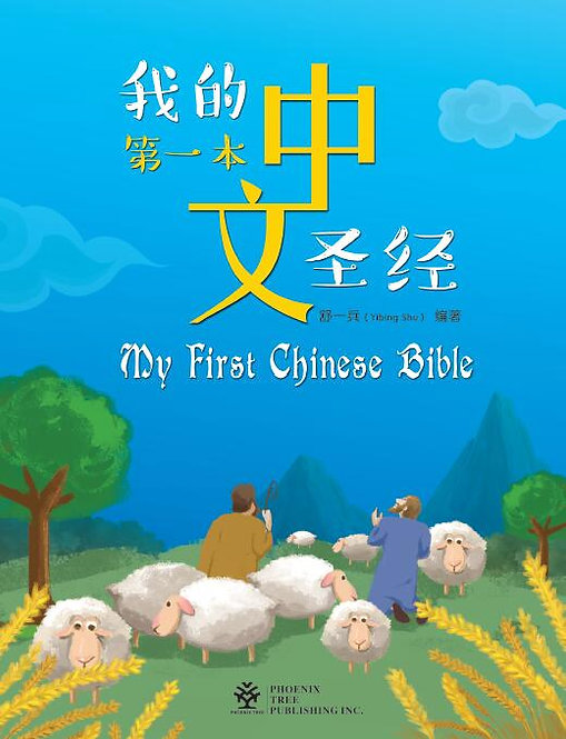 My First Chinese Bible