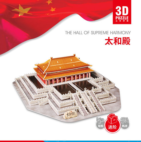 The Palace Museum 3D model