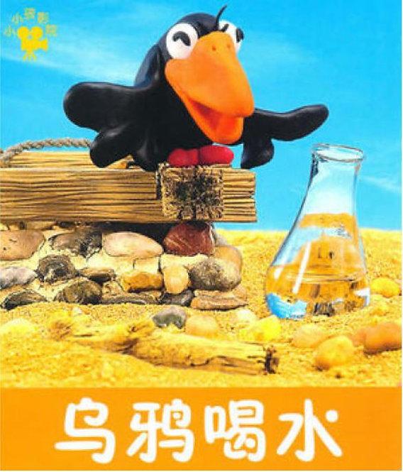 Kid's Cinema - Classic Stories: Crow Drinks Water (single book)