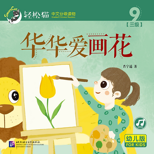Smart Cat for Kid Level 3: Huahua Loves to Draw Flowers