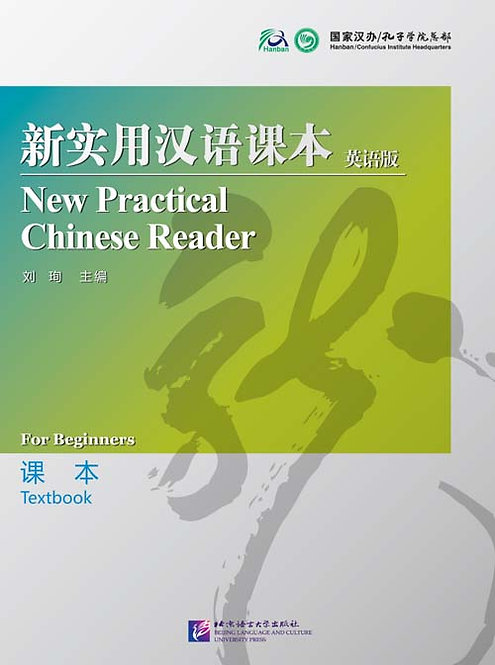 New Practical Chinese Reader (English Edition) - Textbook with CD Video