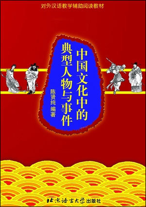 Typical Characters and Events in Chinese Culture