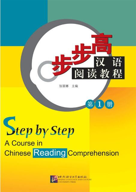 Step by Step - A Course in Chinese Reading Comprehension: Vol. 1