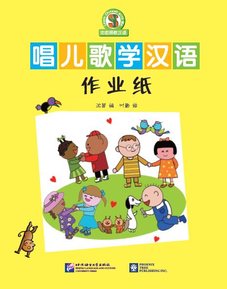 Learn Chinese with Me - Nursery Rhymes Workbook