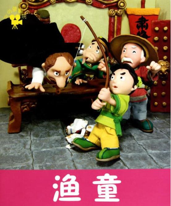 Kid's Cinema - Folktales: The Fishing Child (single book)
