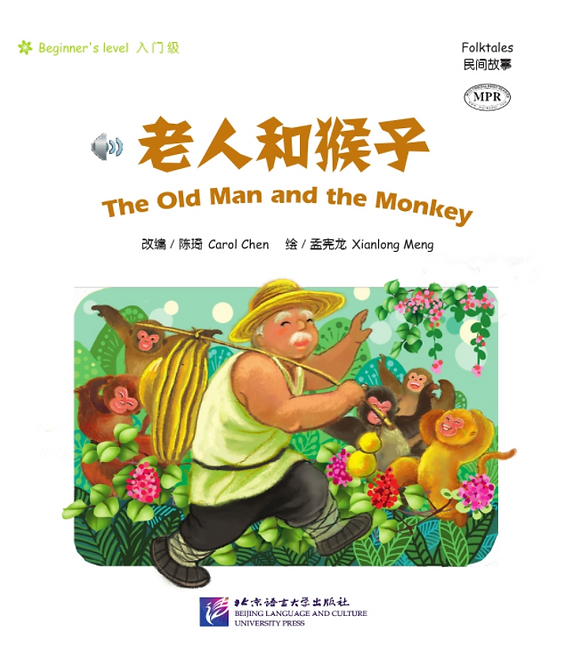 The Chinese Library Series(Beginner): Folktales-The Old Man and the Monkey