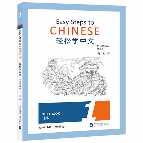 (pre-order) Easy Steps to Chinese (2nd Edition) Textbook 1