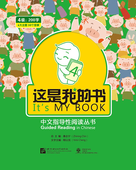 It's My Book——Guided Reading in Chinese Level 4