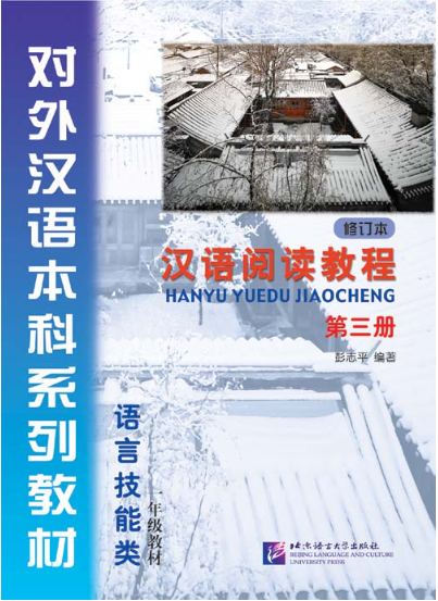Chinese Reading Course (Revised Edition) vol.3