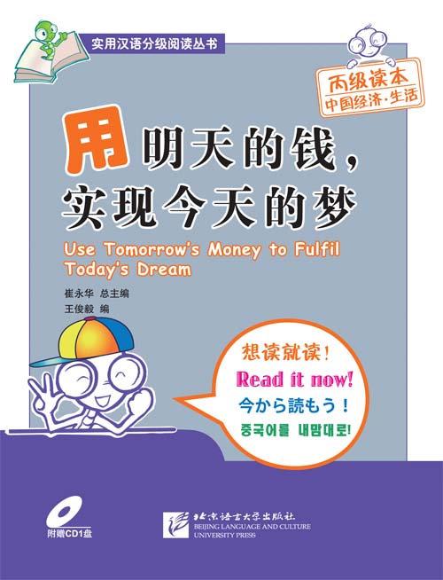 Use Tomorrow's Money to Fulfill Today's Dream