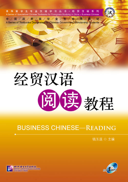 Business Chinese Series: Business Chinese-Reading