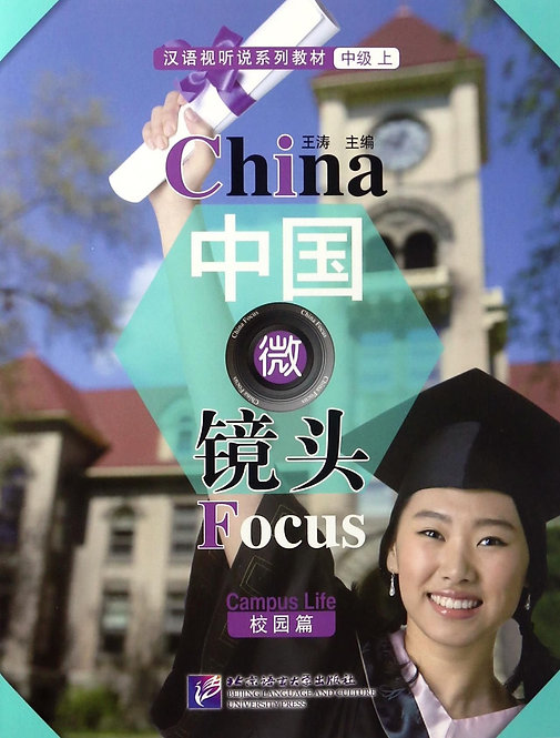 China Focus: Chinese Audiovisual-Speaking Course Intermediate Level (I)School