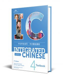 Integrated Chinese, Textbook Volume 4, 4th Ed. (Hardcover)