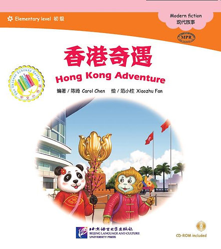 Chinese Library Series (Elementary Level): Modern Fiction Hong Kong Adventure