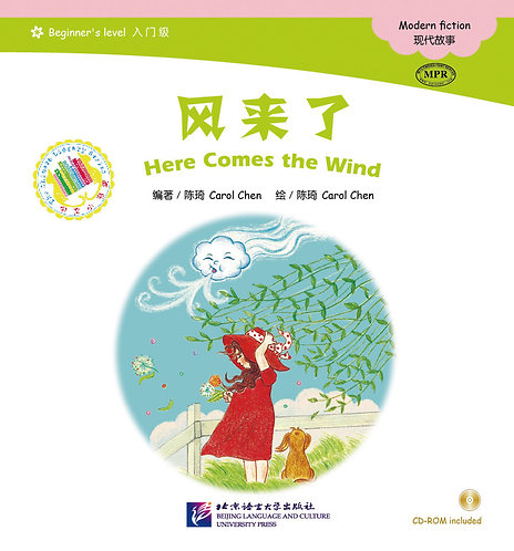 The Chinese Library Series (Beginner): Here Comes the Wind