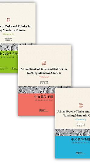 (Bundle) A Handbook of Tasks and Rubrics for Teaching Mandarin Chinese (1+2+3)