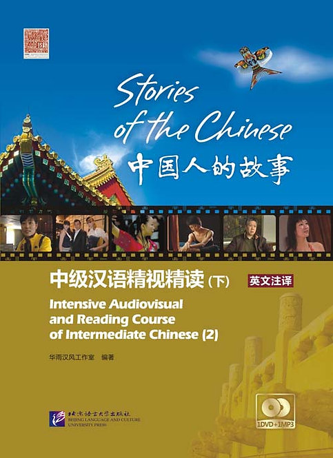 Stories of the Chinese (2)