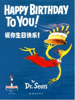 Dr. Seuss's: Happy Birthday to You!