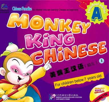 Monkey King Chinese (preschool edition) - A with 1CD