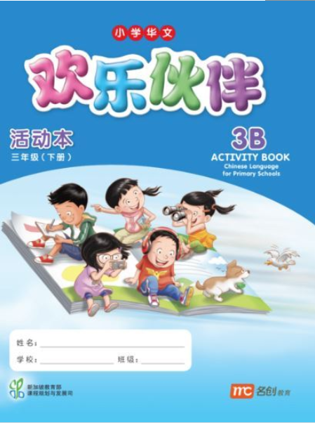 Chinese Language for Primary Schools Activitybook Vol.3B Revised Ed-Huanlehuoban