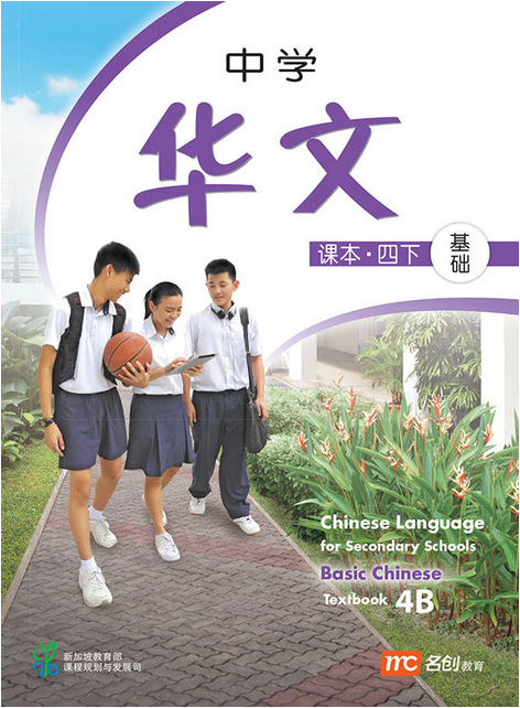 Chinese Language for Secondary Schools (Basic) TB 4B