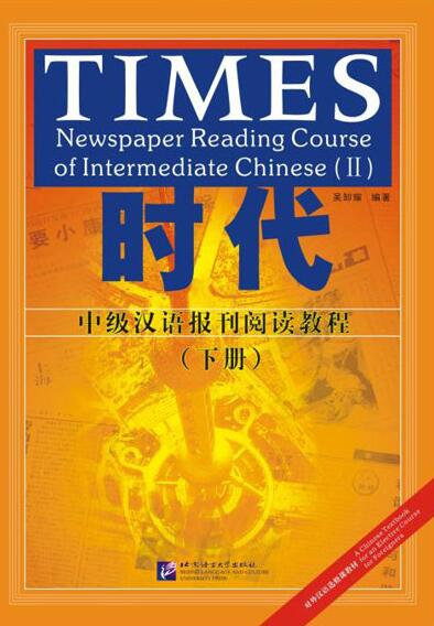 TIMES - Newspaper Reading Course of Intermediate Chinese (Ⅱ)