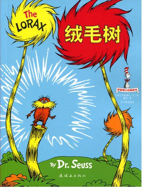 Dr. Seuss's: The Lorax