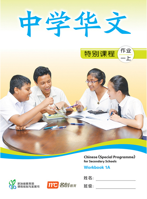 Chinese (Special Program) For Secondary Schools WB 1A