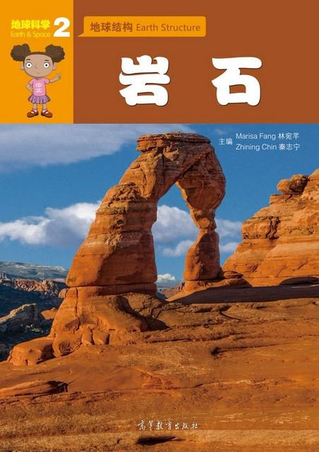 iSuper Science Books Level 2: Earth Science (Earth Structure)