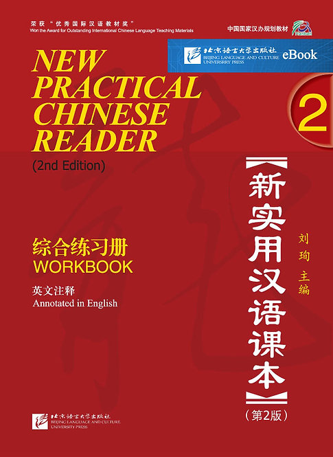eBook: New Practical Chinese Reader (2nd Edition) Workbook2