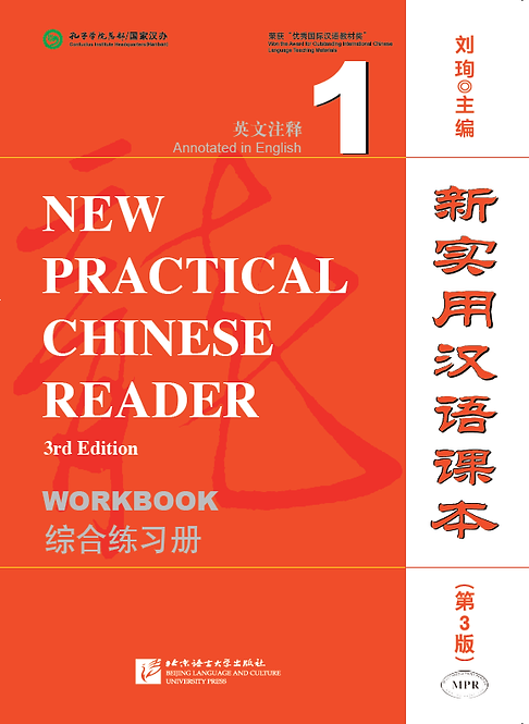 New Practical Chinese Reader (3rd Edition) Workbook