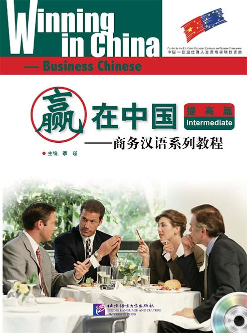 Winning in China Intermediate Author