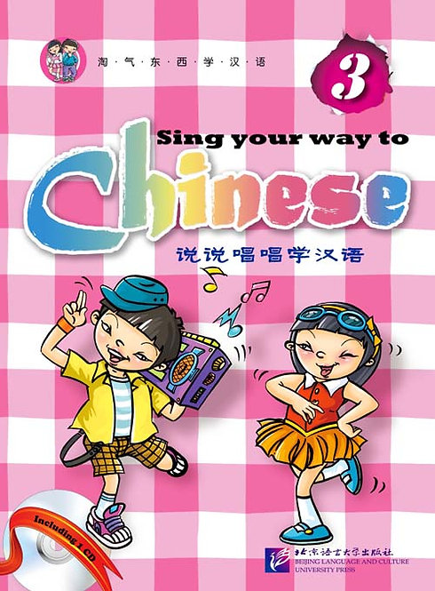 Sing Your Way to Chinese 3