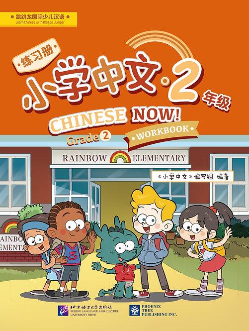 Chinese Now! (Grade 2) (Workbook)