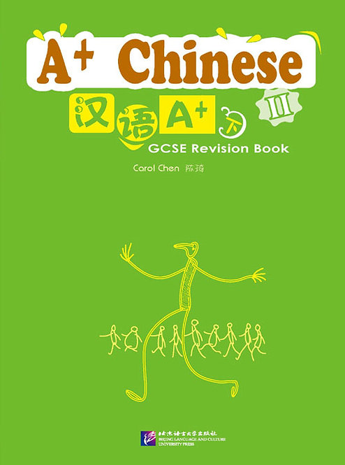 A+ Chinese Ⅱ(GCSE Revision Book with 1CD and an Answer Booklet)