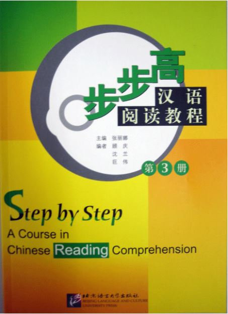 Step by Step - A Course in Chinese Reading Comprehension vol.3