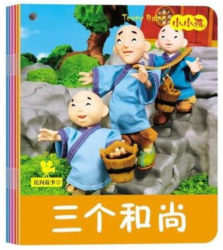 Kid's Cinema: Three Monks (5 books collection)