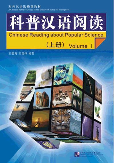 Chinese Reading about Popular Science Volume Ⅰ