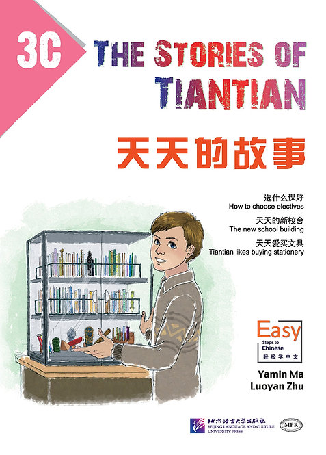 The Stories of Tiantian 3C
