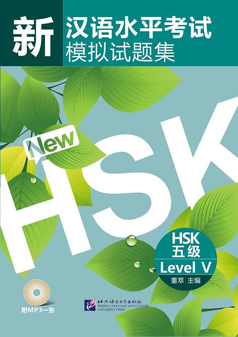 Simulated Tests of the New HSK (Level 5)