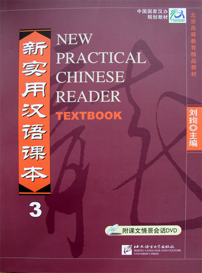 New Practical Chinese Reader vol.3 Textbook with DVD Video